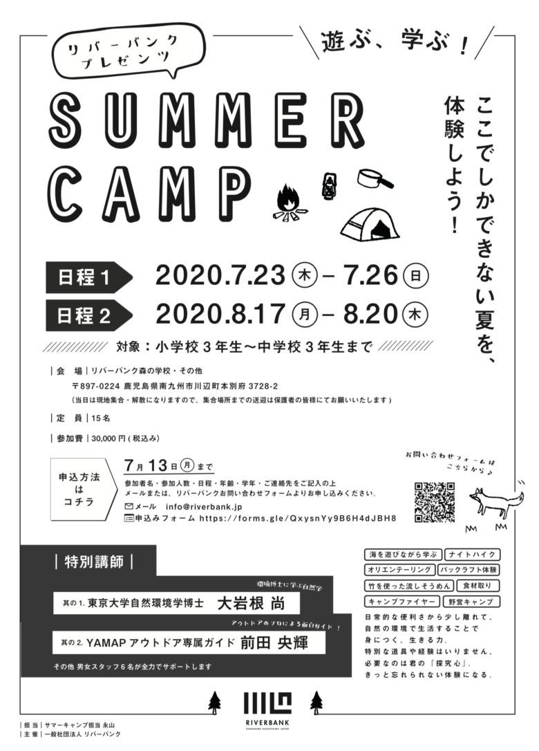 リバーバンク サマーキャンプ2020募集スタート!