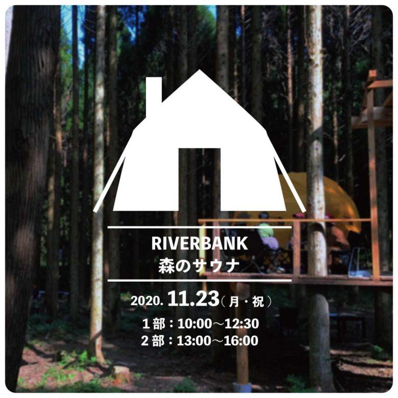 【イベントのお知らせ】11月23日 RIVERBANK森のサウナ