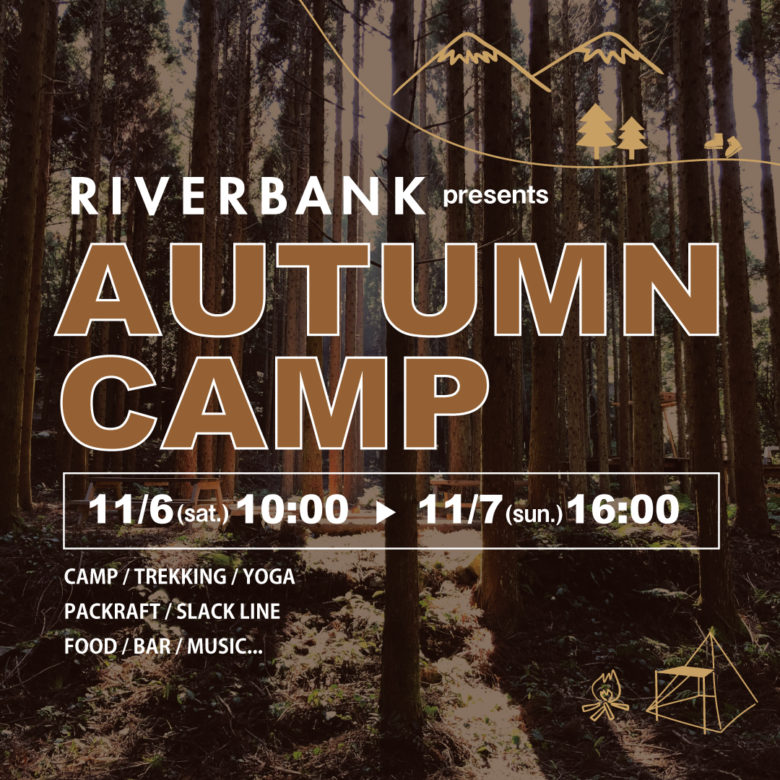RIVERBANK AUTUMN CAMP 2021のご案内